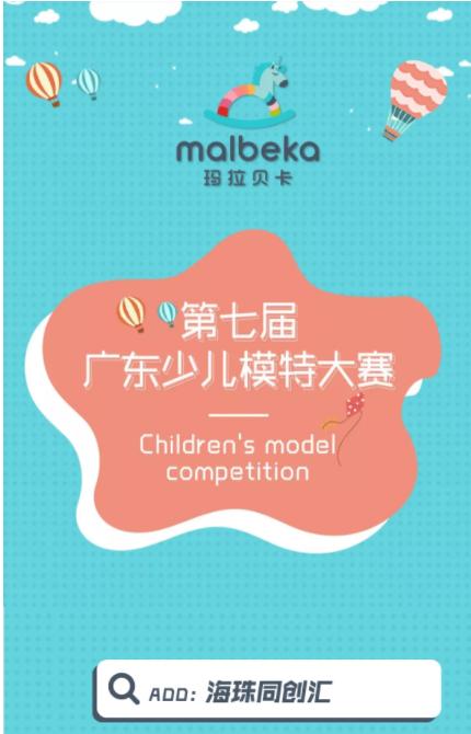 玛拉贝卡童装×第七届广东少儿模特大赛