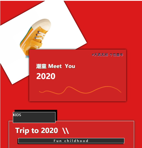 2020|芭芭鴨童裝為孩子編織夢想
