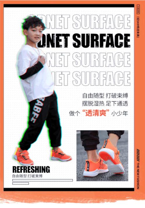 開心米奇童鞋全新面料‖3D懸浮網 超skr暢透來襲