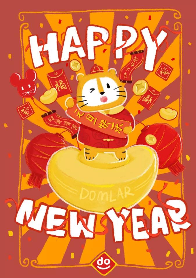 多姆樂攜手多多虎恭祝大家元旦快樂!