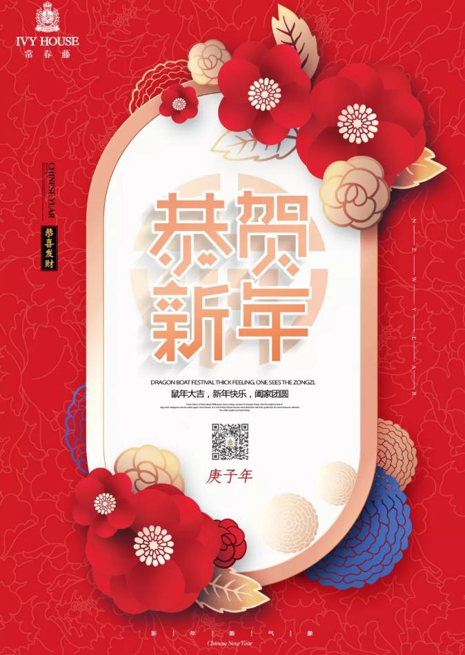 跨年啦!IVY HOUSE常春藤童裝祝您2020新年快樂!