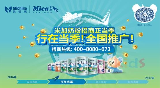 美智高、Mica米加與您相約上海CBME孕嬰童展