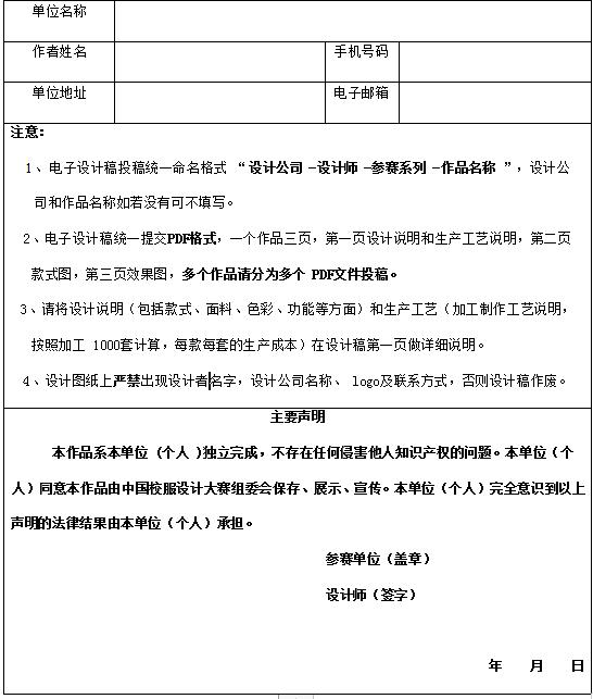 ISUE·2020中國校服設計大賽