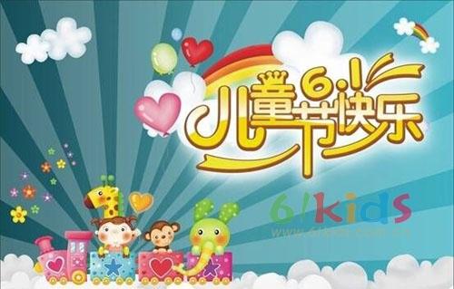 廣州娜拉祝孩子們:6.1兒童節快樂!
