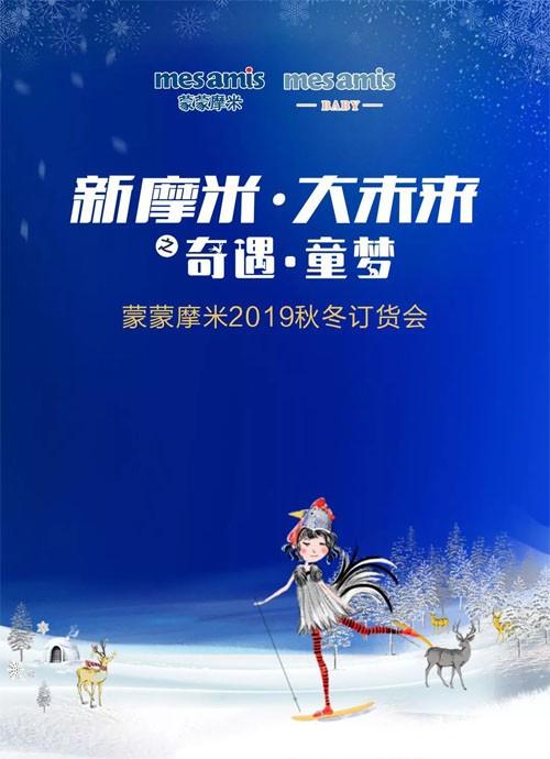 新摩米·大未來之奇遇·童夢蒙蒙摩米2019秋冬訂貨會邀您參加