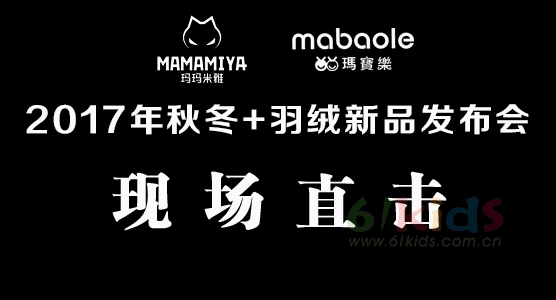 玛玛米雅 x 玛宝乐 2017秋冬+羽绒新品发布会看点直击!