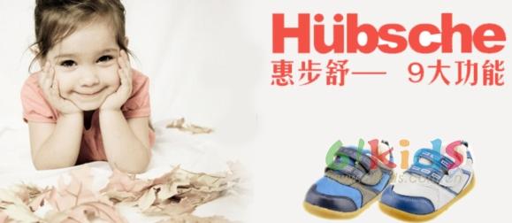 惠步舒機能鞋給孩童雙足最貼心的呵護