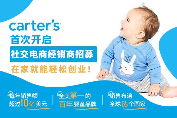Carter's首次开启社交电商经销商招募,在家就能轻松创业!