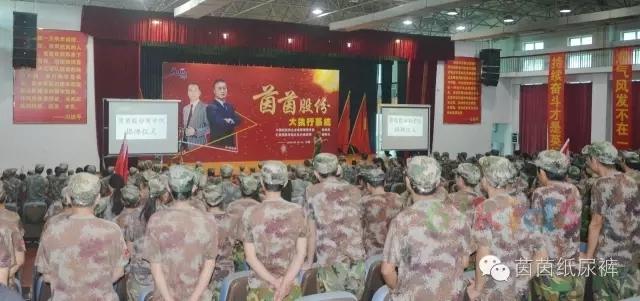 茵茵股份商学院成立仪式暨执行力培训大会隆重举行