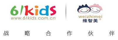 维智美婴童品牌牵手中国童装品牌网,给您带来无限惊喜!