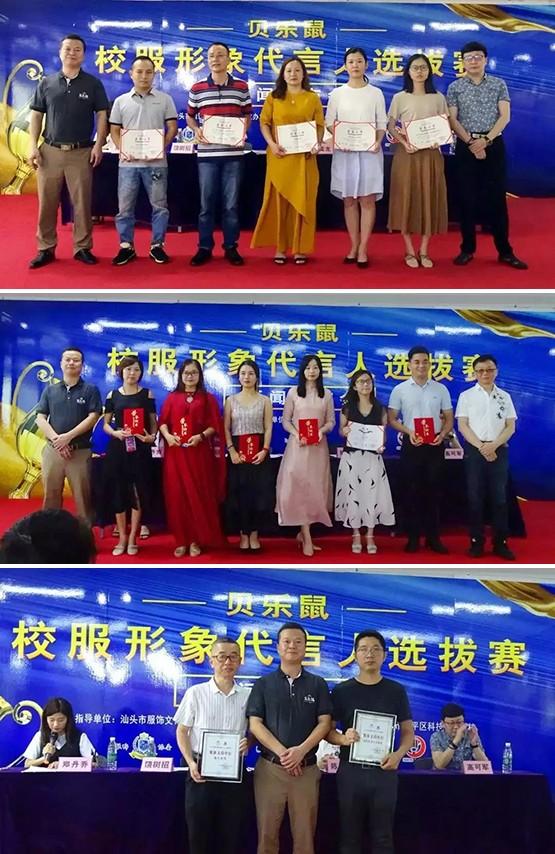 """""""2019贝乐鼠校服形象代言人选拔赛""""新闻发布会成功举办"""