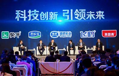 中国奶业D20峰会 创新引领 责任先行 飞鹤以科技探寻奶业新未来