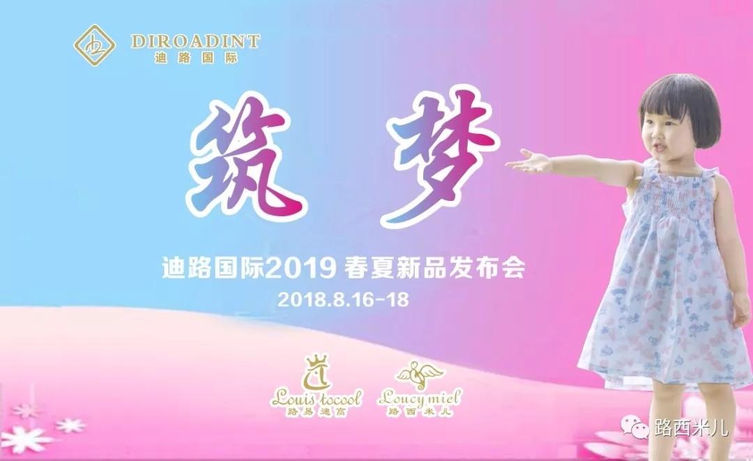 """""""筑梦""""迪路国际2019春夏新品发布会,8月16日敬请期待!"""
