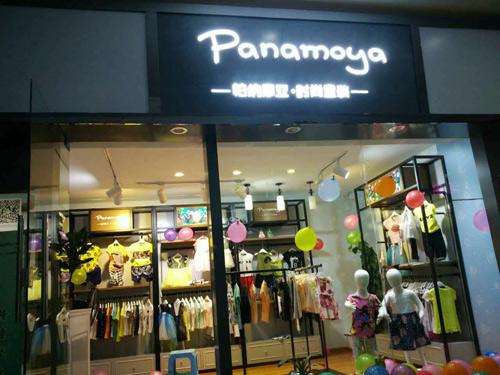帕纳摩亚成功进驻贵州都匀店璀璨开业