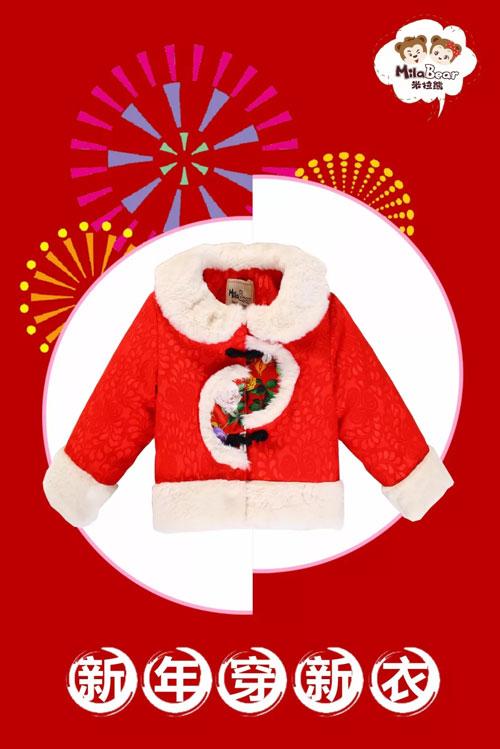 過傳統年 穿中國風年裝 穿米拉熊新年裝
