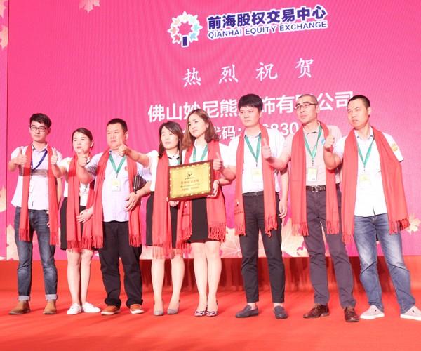 重磅來襲:熱烈祝賀妙尼熊在深圳前海股權交易中心成功掛牌上市!