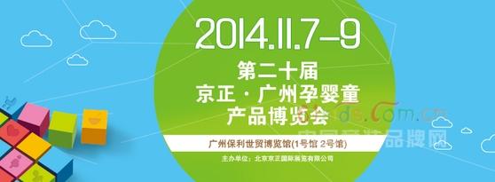 童泰童装邀您一起参加第二十届广州孕婴童产品博览会