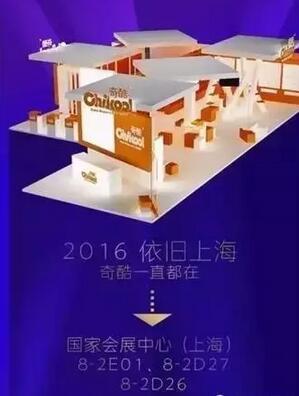 功夫動漫合作品牌奇酷亮相上海嬰童展