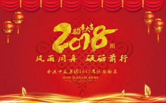 香港中永集团2017年终答谢宴(贝乐鼠分会场)圆满结束