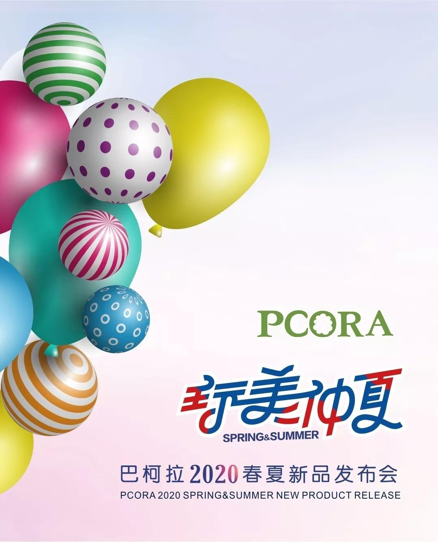 玩美仲夏|巴柯拉童装2020春夏新品发布会