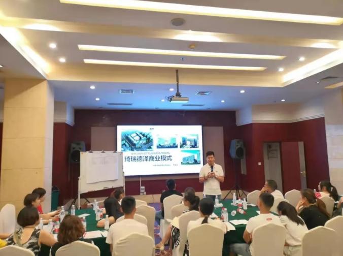 中國·琦瑞德澤【德牌】【瑞牌】||四川·成都-聚心·聚力·聚財富戰略研討會圓滿成功!