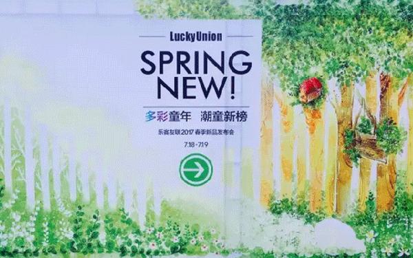 乐客友联童鞋: 2017年春季新品订货会在上海召开