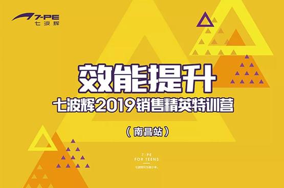 效能提升——七波輝2019銷售精英特訓營燃情啟幕 南昌首站告捷