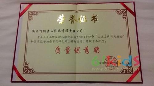 飞鹤关山荣膺质量优秀奖 安全品质获行业认可