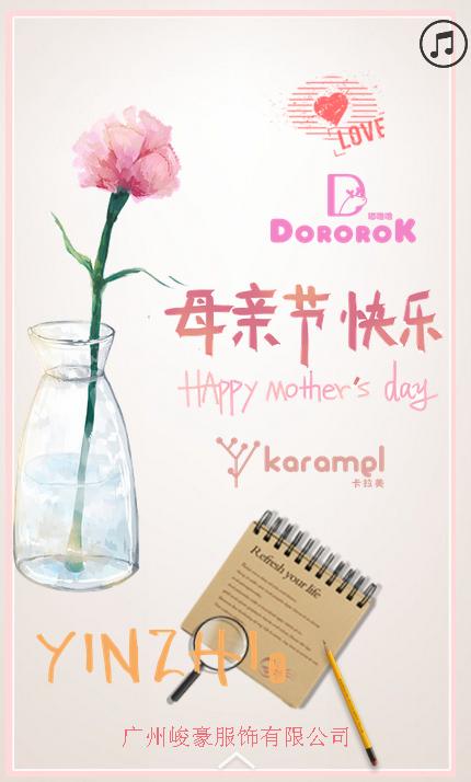 广州峻豪服饰母亲节祝福峻豪服饰祝愿天下母亲节日快乐