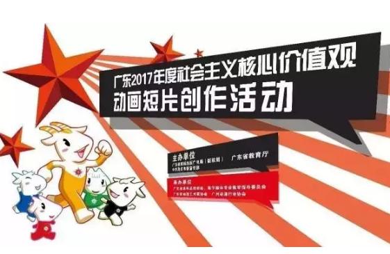 我司作品《我的梦·中国梦》喜获广东省2017社会主义核心价值观动画短片三等奖