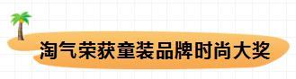 """重磅來襲!淘氣貝貝榮獲""""中國童裝品牌時尚大獎"""""""