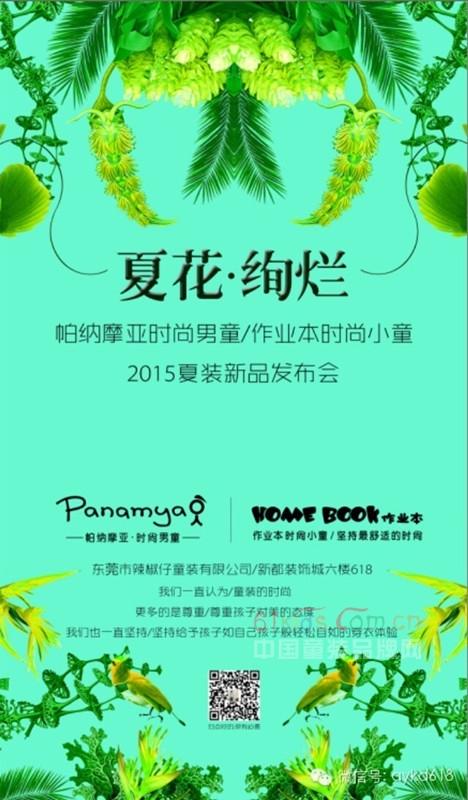 帕纳摩亚时尚男童/作业本时尚小童2015年夏季新品发布会