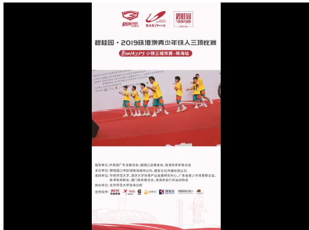 "RUN! KIDS小鐵三·珠海站開賽,400名""小鐵人""誕生!"