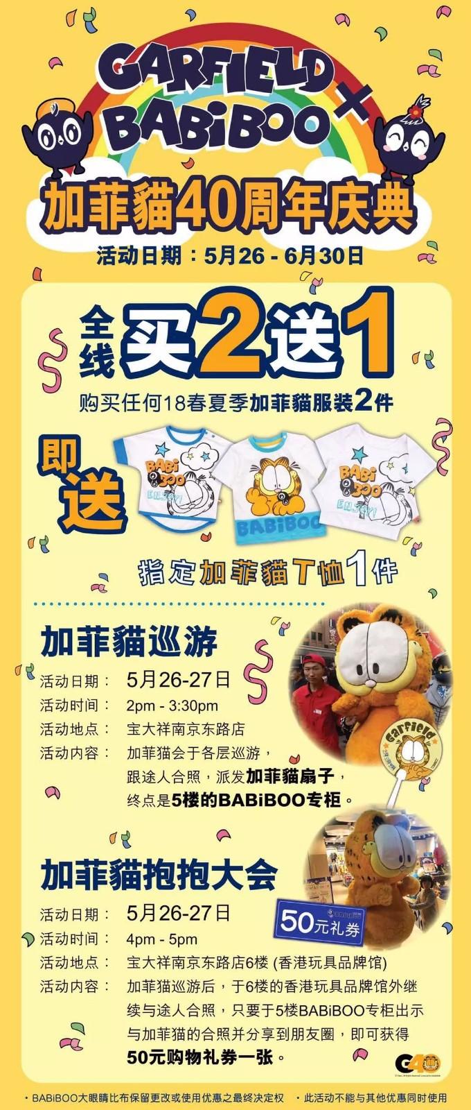 High 翻全场!BABiBOO庆祝加菲猫40周年活动!