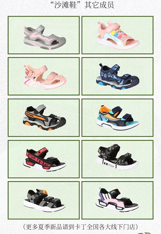 卡丁2019夏季最in童鞋,我為你打call!
