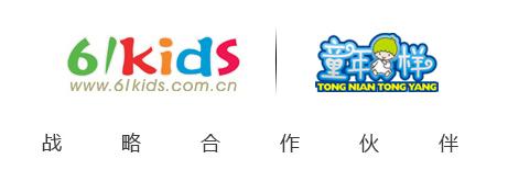 热烈祝贺童年童样品牌童装与中国童装品牌网合作成功啦!!!