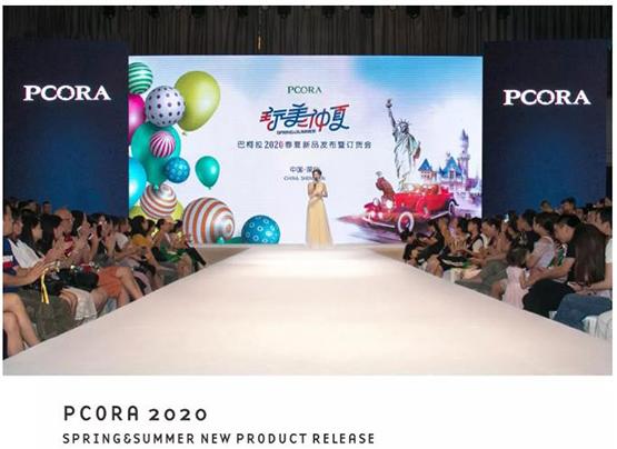 玩美仲夏 巴柯拉2020春夏新品發布會