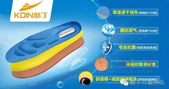 """酷丁科技鞋垫,贴心呵护少年儿童的每一""""步""""成长"""
