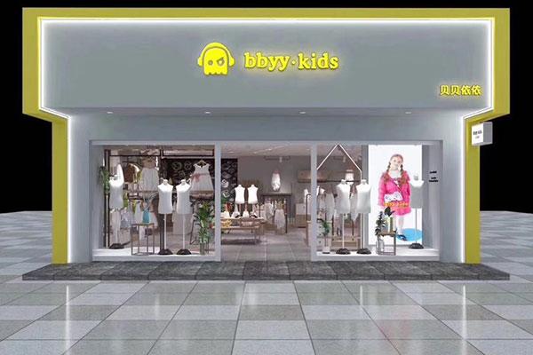 熱烈祝賀貝貝依依童裝五一廣西四川兩店即將開業!