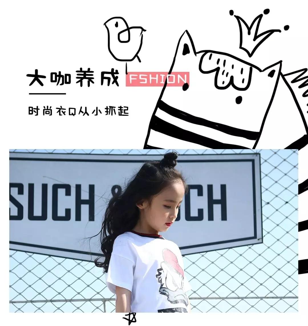 "Super Baby 潮六一 | ""Trend大咖养成"" 拒绝土味 Style...."