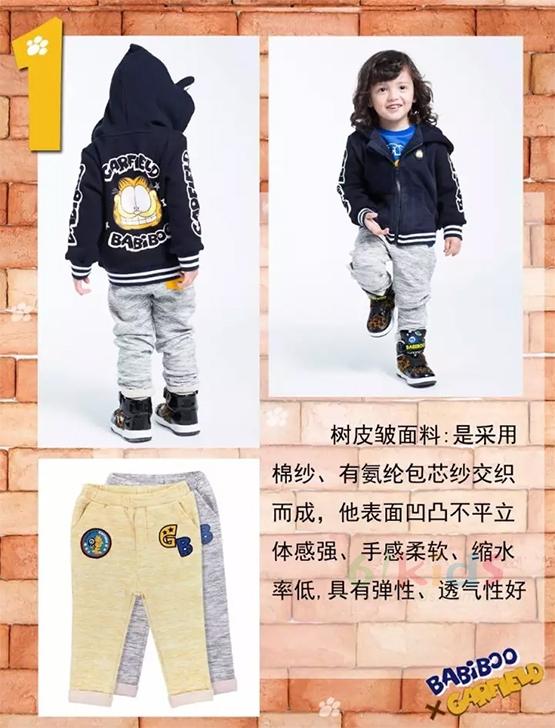 "BABiBOO喊你穿""秋裤""啦!"