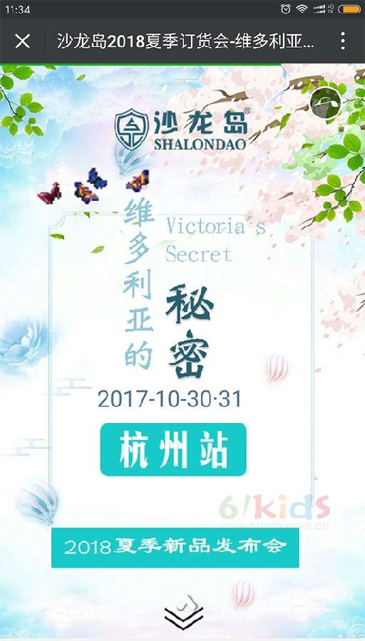 """沙龍島2018夏季新品發布會""""維多利亞的秘密""""杭州站"""