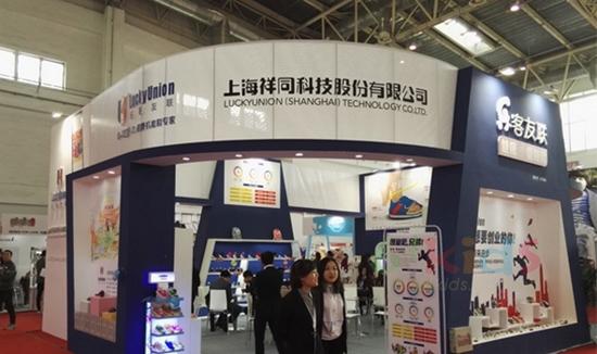 北京孕婴童展,乐客友联首日人气爆棚