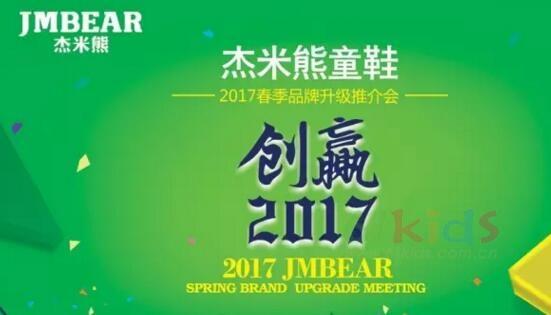 杰米熊童鞋2017春季品牌升級推介會圓滿落幕