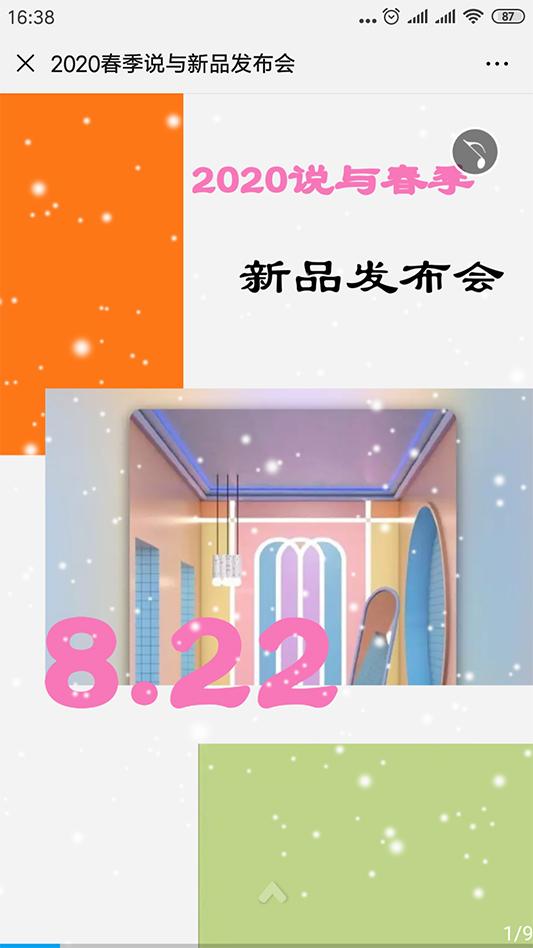 SHUOYU說與童裝2020春季新品發布會與您相約8月