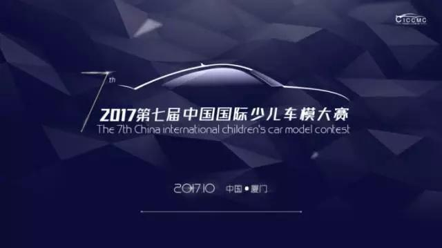 2017年第七屆中國國際少兒車模大賽正在招募中......