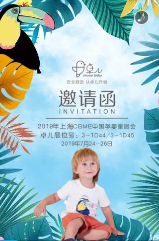 卓兒童裝2019上海CBME孕嬰童展