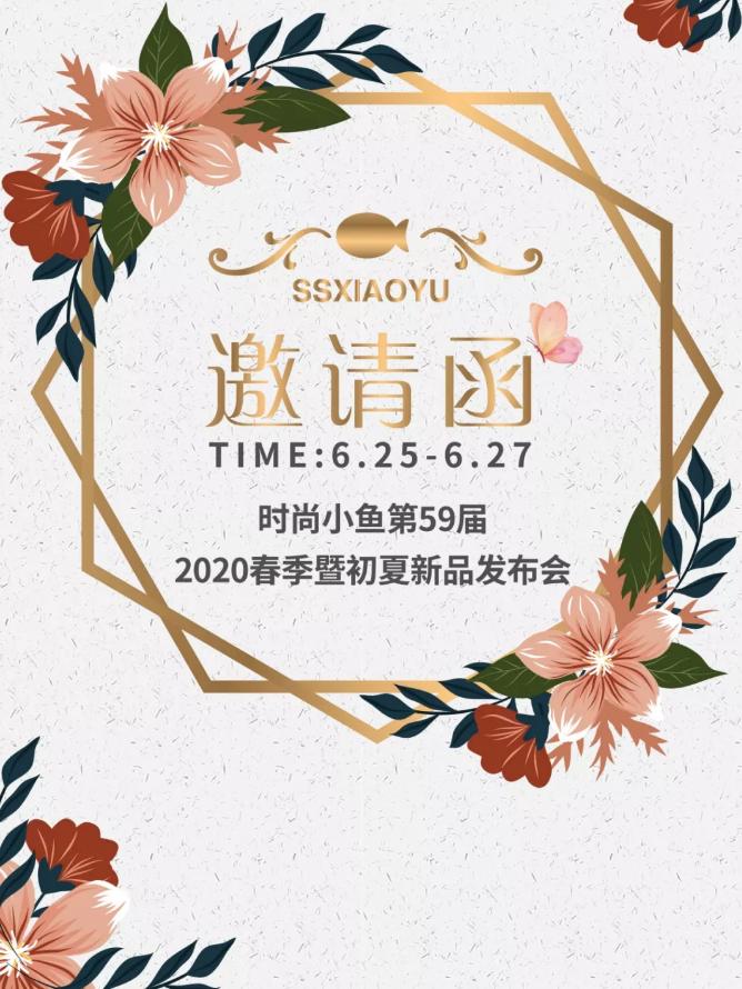 时尚小鱼第59届2020春季暨初夏新品发布会邀请函