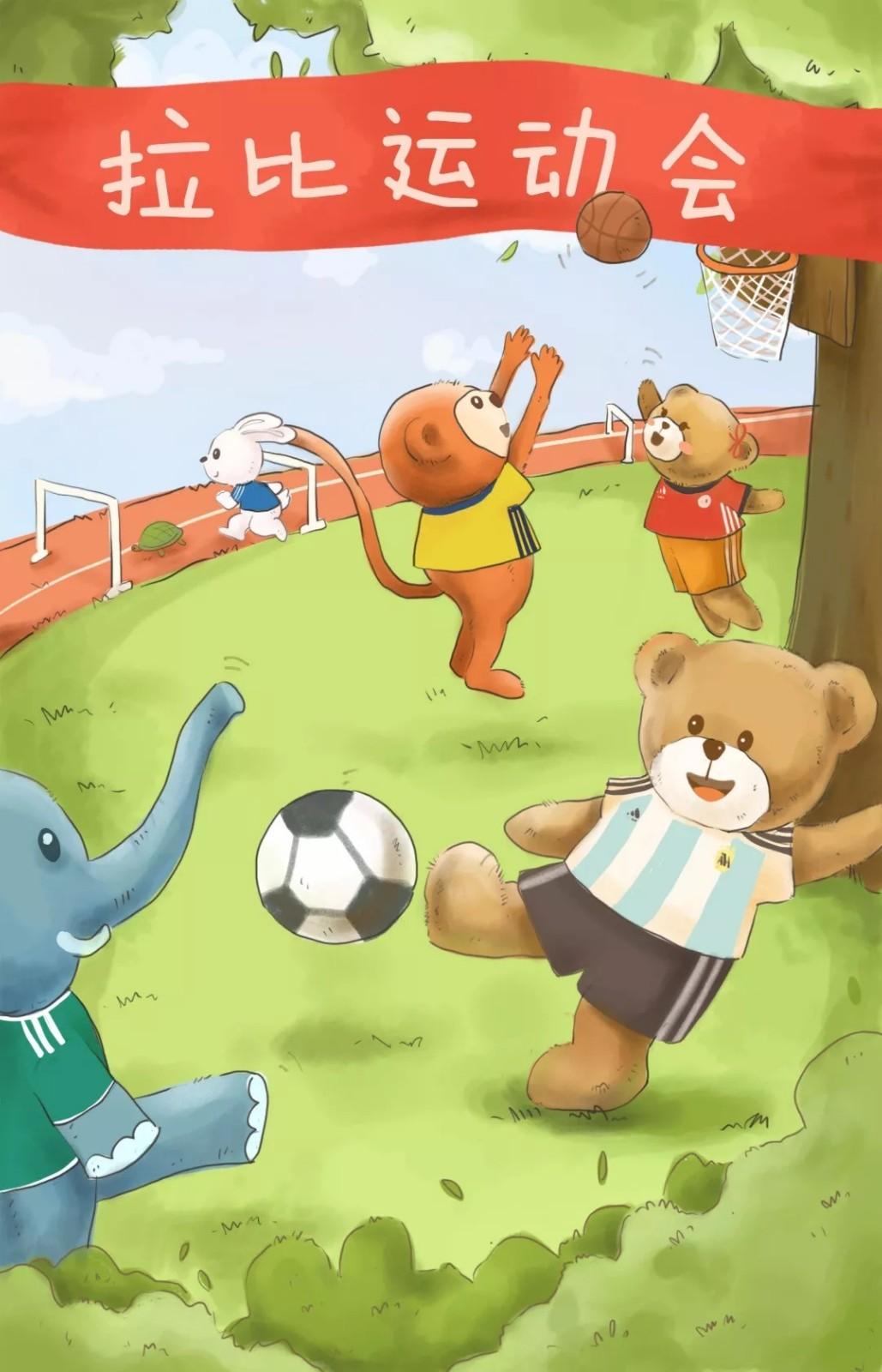 """""""萌神撞上足球杯,加油baby""""拉比第15届亲子运动会圆满落幕!"""