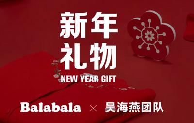 巴拉巴拉攜手著名服裝設計師吳海燕團隊,為小朋友們送上了新年新衣作為禮物!